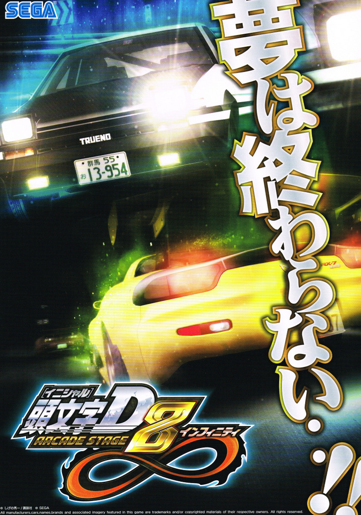 initial d stage 5 pc game download
